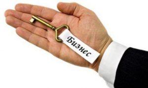 регистрация бизнеса под ключ