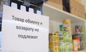 С 9 декабря не смогут договариваться о возврате непроданных продуктов